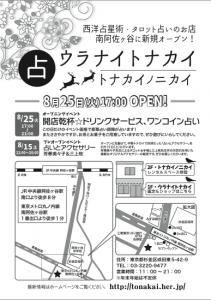 tonakai_opening1508-211x300